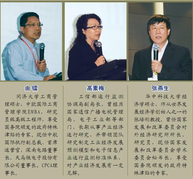 特邀了中国印制电路行业协会理事长,中航国际执行副总裁,深南电路有限