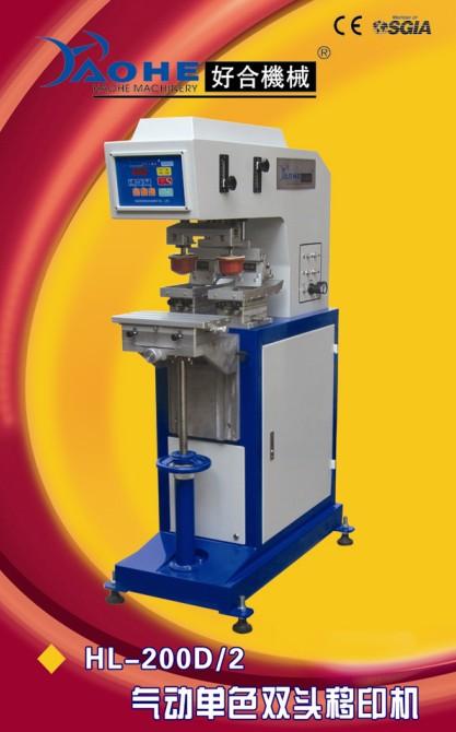 HL-200D/2气动单色双头移印机