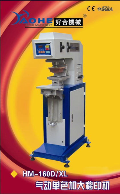 HM-160D/XL气动单色加大移印机