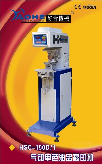 HSC-150D/1气动单色油盅移印机
