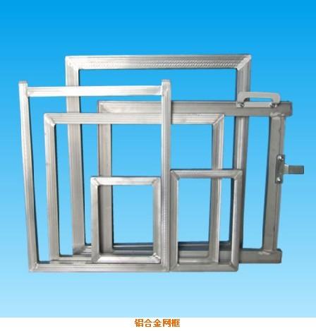 铝合金网框