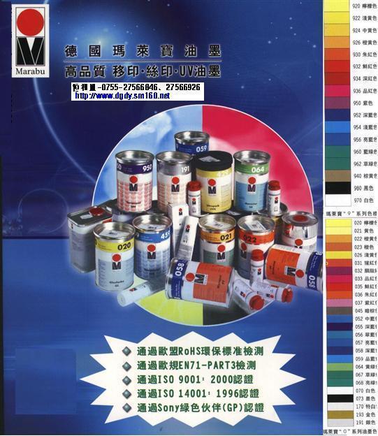 深圳恒和通移印丝印器材公司