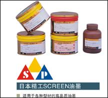 日本SEIKO精工油墨-1000.1300金属/玻璃油墨