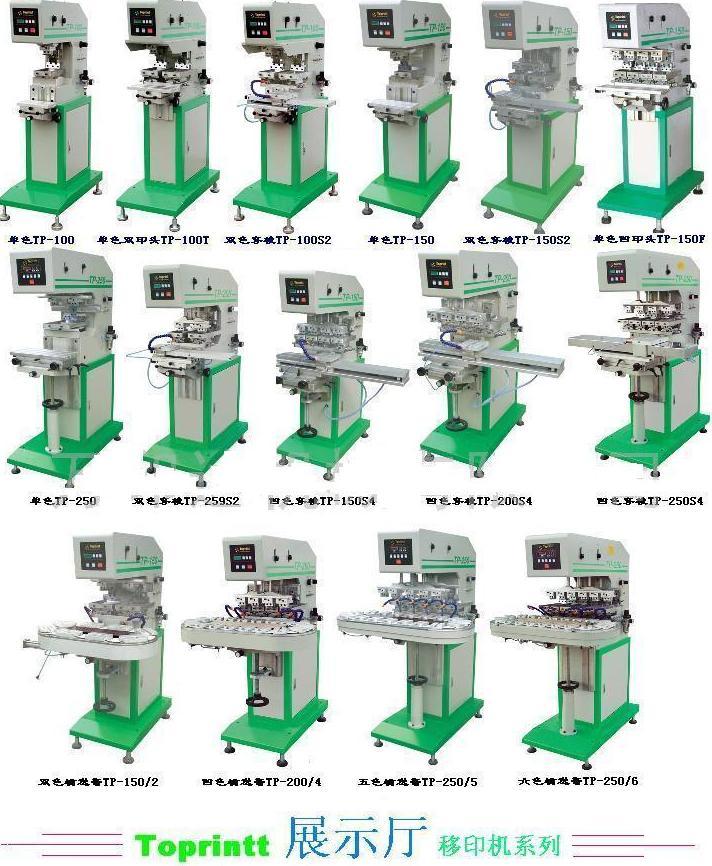供移印机、手动移印机、电动移印机、多色移印机