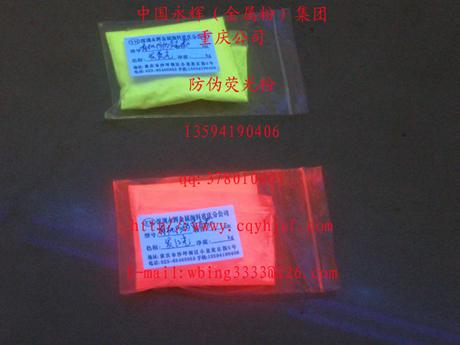 防伪荧光粉