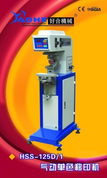 HSS-125D/1气动单色移印机