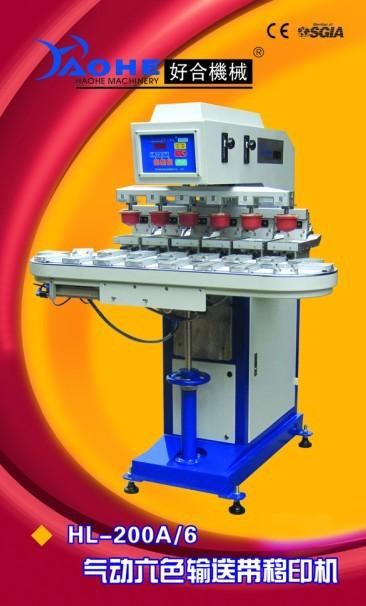 HL-200A/6气动六色输送带移印机