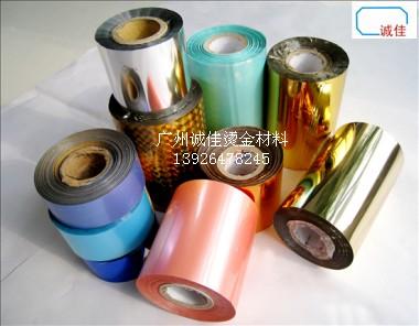 广州进口烫金纸,电化铝,热转移膜