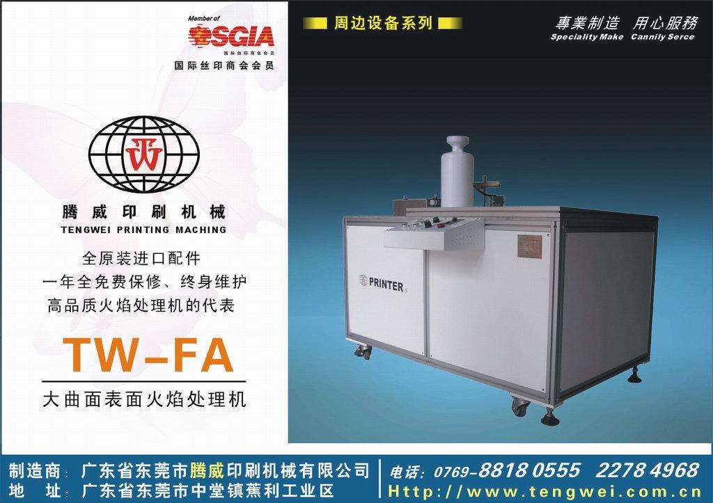 全自动大曲面丝印机机油桶丝印机