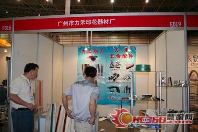 广州市力禾印花器材厂