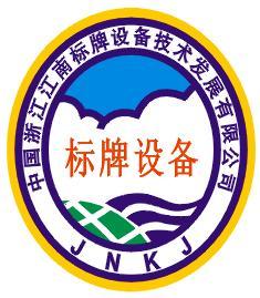 浙江江南科技标牌设备技术发展有限公司