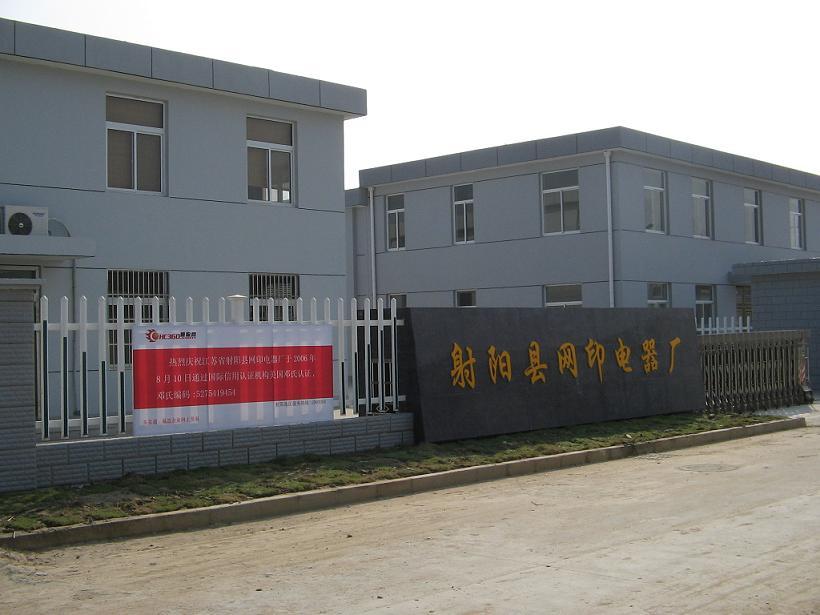 江苏省射阳县网印电器厂