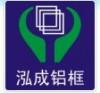 东莞泓成丝印铝框有限公司