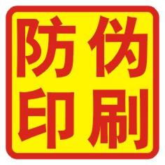 深圳市镭射防伪印刷制品有限公司