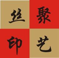 上海聚艺丝印有限公司