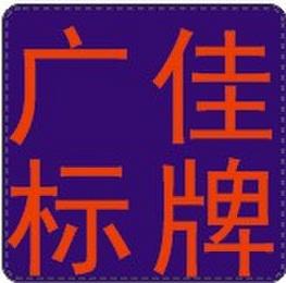 陈世亮,广州市广佳标牌厂