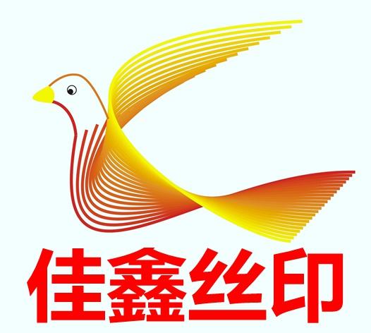 深圳市宝安区沙井佳鸿鑫标贴加工厂