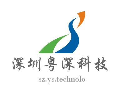 深圳市粤深丝印制品厂有限公司