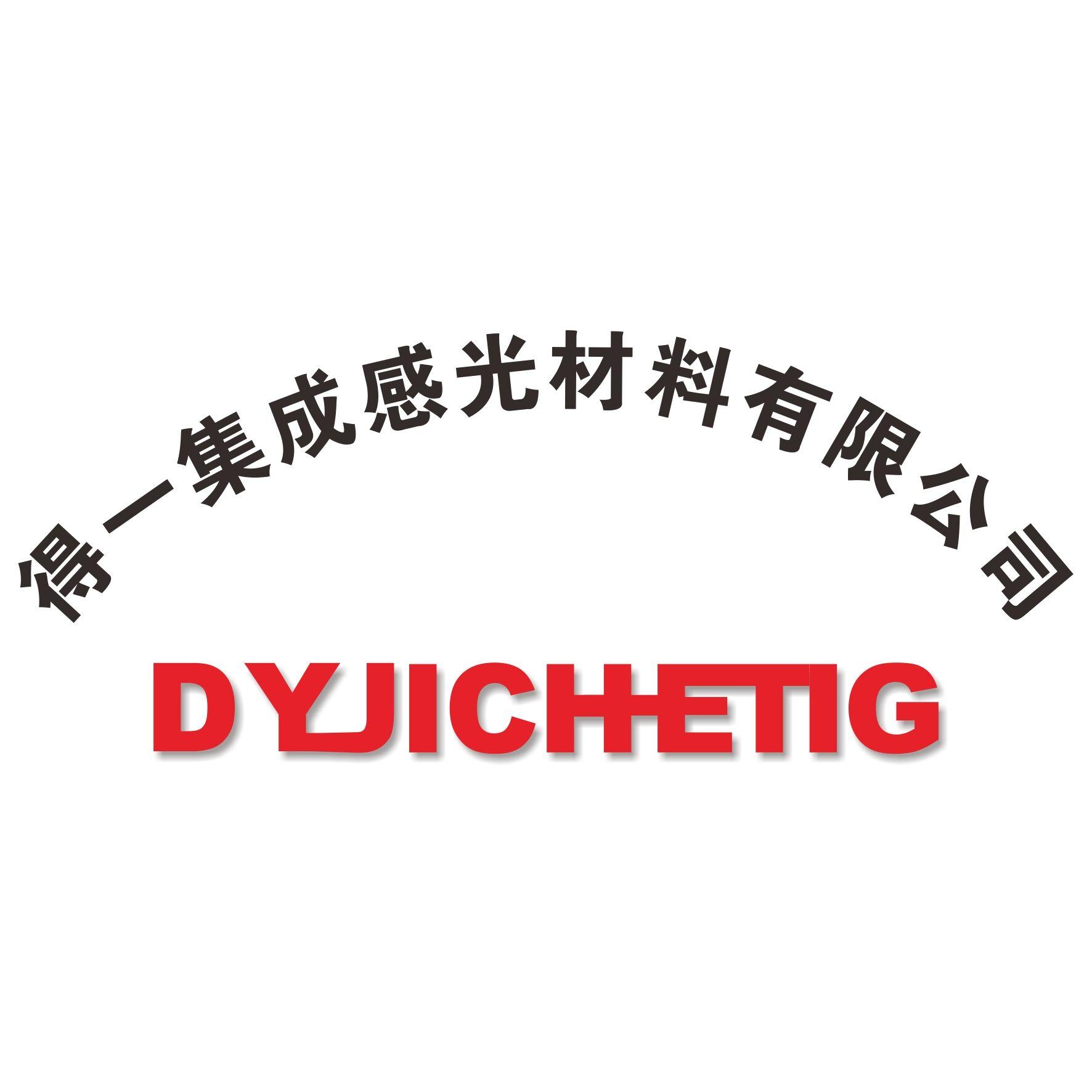 广州得一集成感光材料有限公司