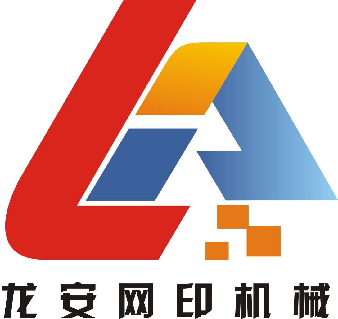 东莞市龙安网印机械有限公司
