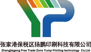 张家港保税区扬鹏印刷科技有限公司