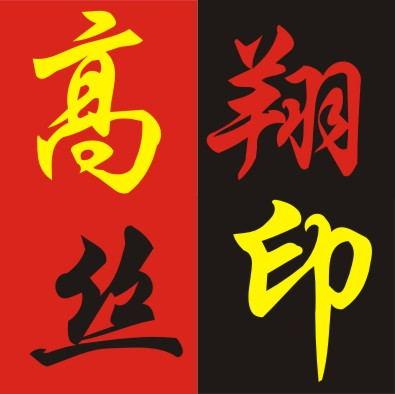 郑州高翔丝印厂/郑州丝网印刷/郑州丝印加工