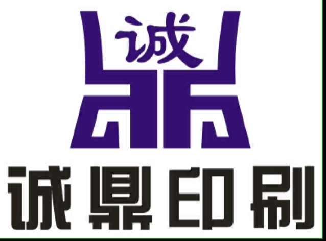 东莞诚鼎印刷科技有限公司