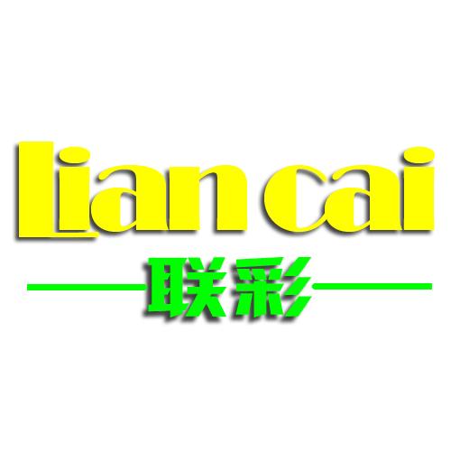 东莞市联彩印刷材料有限公司