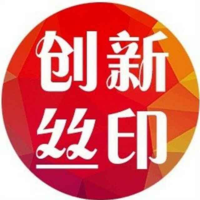 东莞市凤岗创新丝印厂