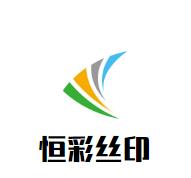 平湖恒彩丝印制品厂