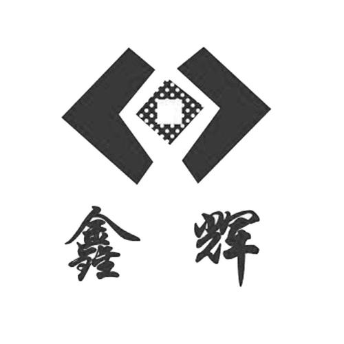 金华市鑫辉自动化设备有限公司