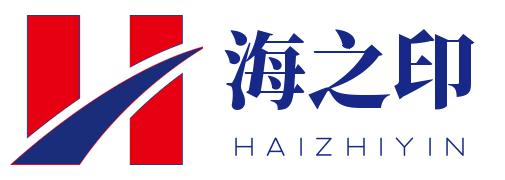 深圳海之印有限公司