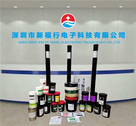 深圳市新福行电子科技有限公司
