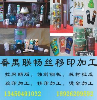 丝印各类塑胶机壳、玩具、礼品、化妆品瓶、膏相瓶