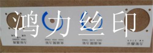 PVC PET丝印加工