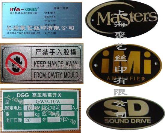 上海标牌 上海铭牌 上海标签 上海不干胶