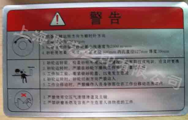 PVC标牌 PVC面板 PVC不干胶 电器铭牌