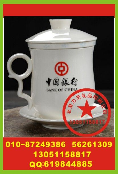 北京骨瓷盖杯印字 陶瓷杯丝印标 咖啡杯丝印标