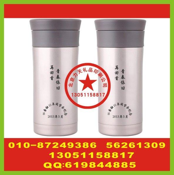 北京不锈钢杯印字 公司保温杯丝印字 单位U盘印标