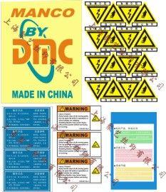上海不干胶标贴标牌铭牌加工制作-因为专业所以信赖