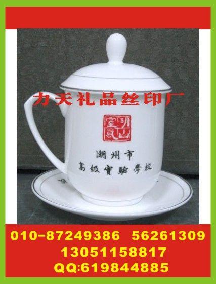 北京骨瓷杯丝印字乐扣杯丝印logo紫砂杯丝印标厂家