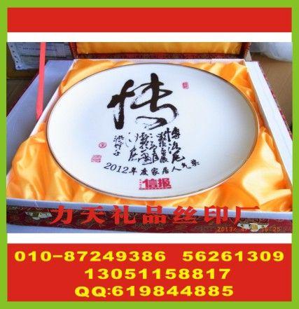 北京礼品盘子厂家 保温杯丝印标 保温杯丝印标