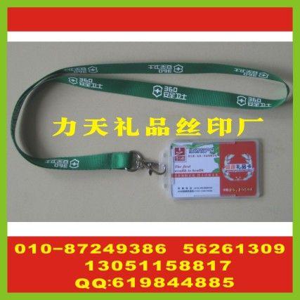 北京胸卡绳厂家 公司挂绳丝印标 广告伞丝印标厂家