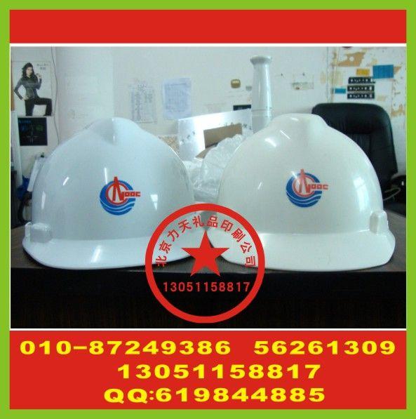 北京安全帽印刷公司标 安全帽印编码 礼品印刷字
