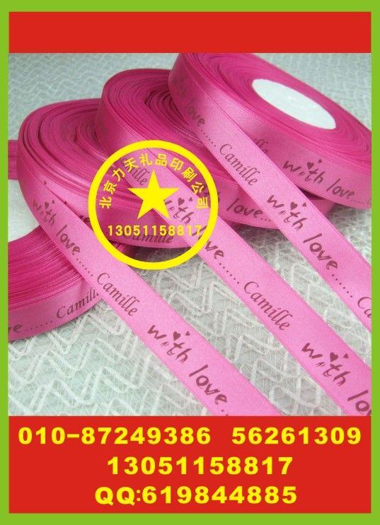 北京丝带印刷字 公司丝带定制印标 广告伞丝印标
