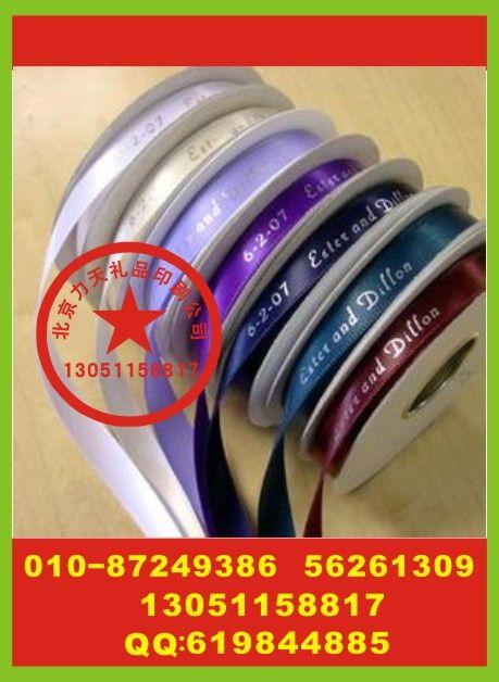 北京丝带定制厂家 礼品丝带印字价格 充电宝印刷字