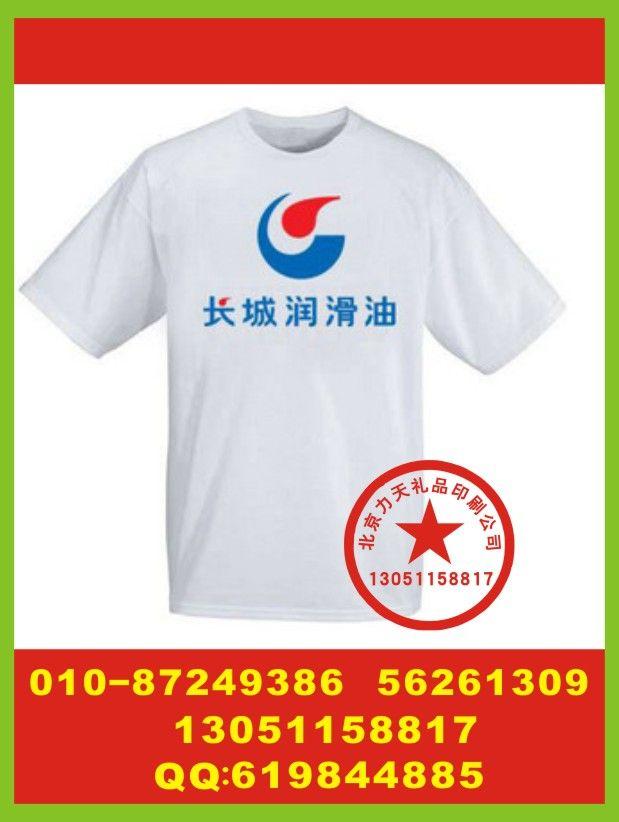 北京文化衫印字 骨瓷杯丝印标 咖啡杯丝印字厂家