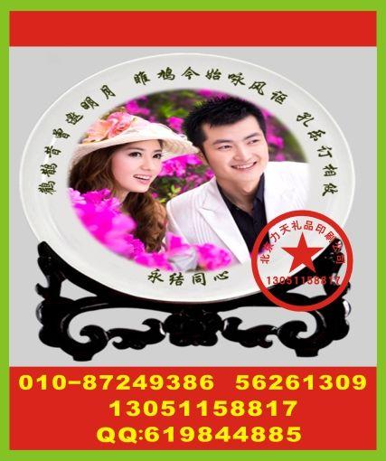 北京结婚盘子定做 印照片盘子定做 变色杯定做厂家