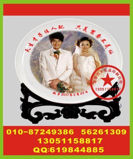 北京结婚盘子定做 婚庆盘子印照片 玻璃杯丝印字