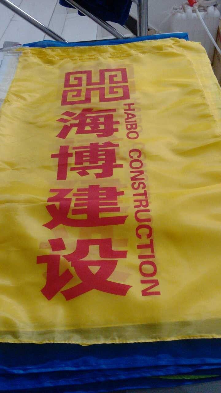 重庆彩旗加工